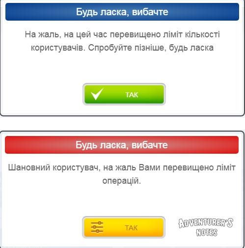 Ошибки на сайте при записи онлайн