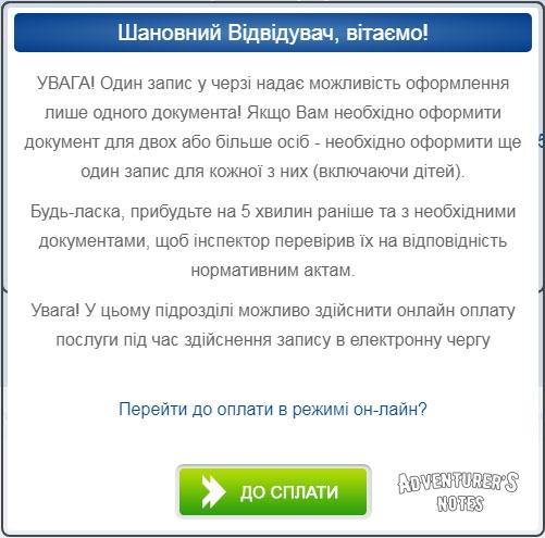 Успешная подача заявки на оформление биометрического загранпаспорта