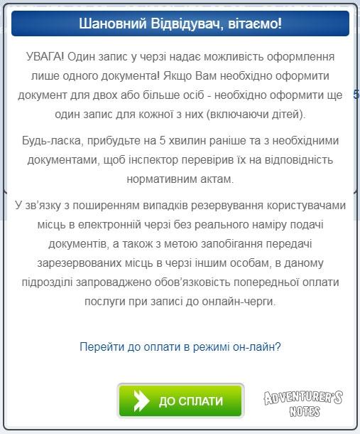 Успешная регистрация в онлайн очереди