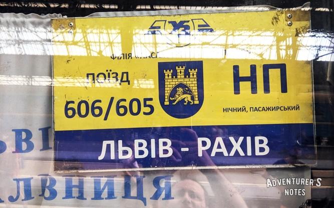 """Поезд """"Львов - Рахов"""""""