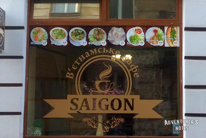 """Кафе вьетнамской кухни """"Saigon"""""""