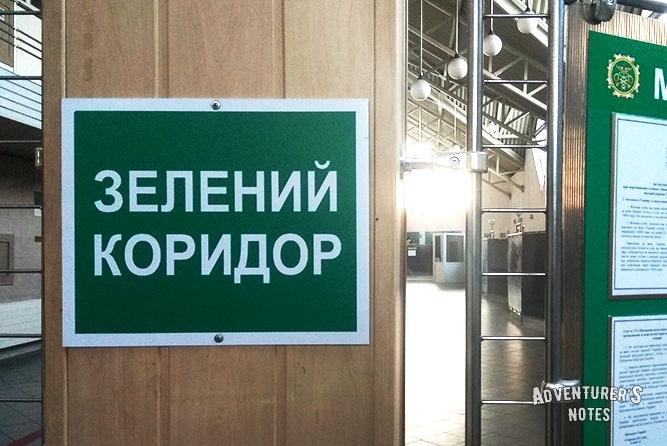 """Зеленый коридор"" на таможне"