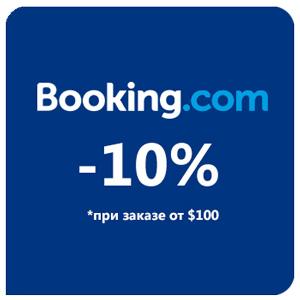 Скидка 10% на booking.com