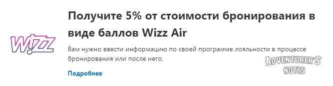 Бронирование через партнера Wizzair