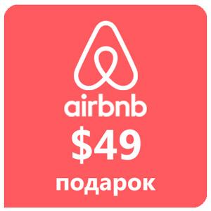 Скидка на бронирование жилья AirBnB