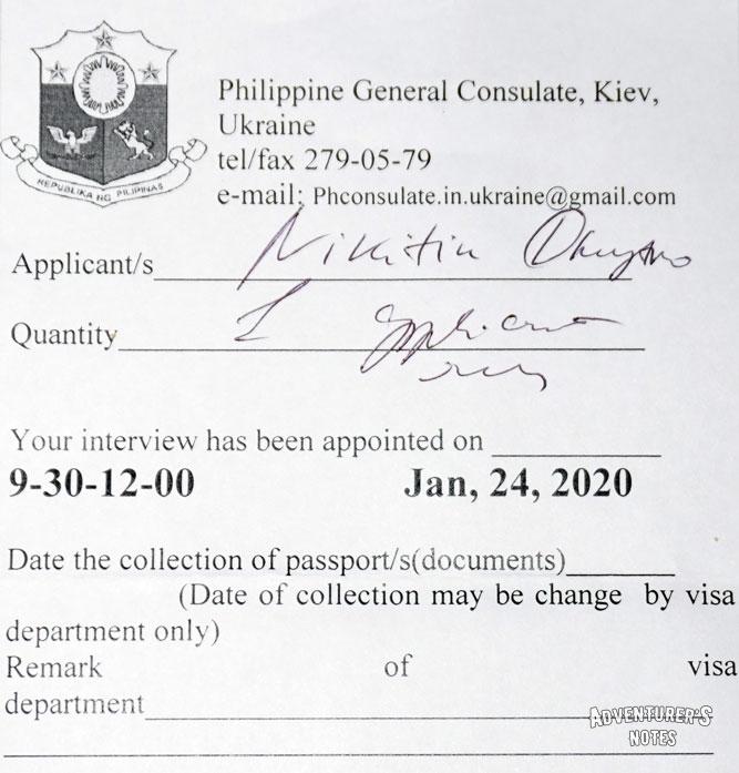 Время и дата, когда забирать визу