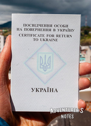 Свидетельство на возвращение в Украину